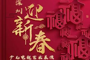 时代华娱2020年第九届深圳迎新春少儿电视艺术展演招募进行中