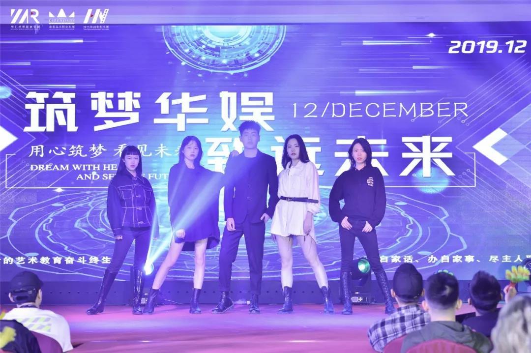 时代华娱第十一月总结大会